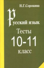 Русский язык. Тесты 10-11 кл