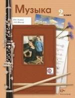 Музыка 2кл [Учебник] ФГОС ФП