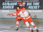 Большой хоккей. Начало. 1972. (На рус.и англ.яз)