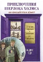 Дойл Артур Конан. Приключения Шерлока Холмса (+ CD-ROM) 150x214