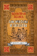Большая книга афоризмов,житейской мудрости и цитат