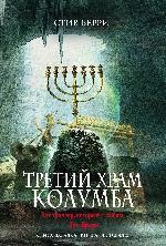 Третий Храм Колумба