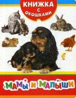 Мамы и малыши. Книжка с окошками