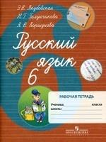 Русский язык. 6 класс. Рабочая тетрадь. VIII вид