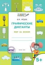 Графические диктанты. Мир за окном. Тетрадь для занятий с детьми 5–6 лет. ФГОС