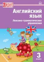 Английский язык 3кл [Лексико-граммат.упр] Макарова