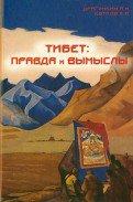 Тибет - правда и вымыслы