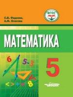 Математика 5кл Учебное пос.(для обуч.с интелл.нар)