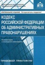 Кодекс РФ об административных правонаруш (10 изд.)