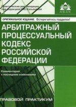 Арбитражный процессуальный кодекс (9 изд.)