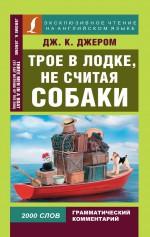 Трое в лодке, не считая собаки / Three Men in a Boat (To Say Nothing of the Dog)