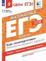 ЕГЭ-18 Матем.Базовый Геометрия Курс самоподгот