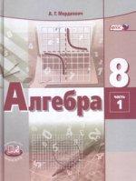 Алгебра 8кл [Учебник] [Комплект 2ч]