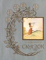"""Серая книга сказок. Из собрания Эндрю Лэнга """"Цветные сказки"""", выходившего в 1889—1910 годах"""