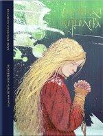 Снежная королева: Сказка в семи рассказах