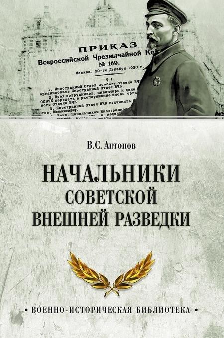 Начальники советской внешней разведки