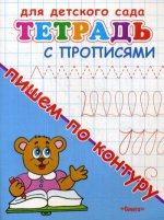 Для детского сада. Тетрадь с прописями. Пишем по контуру (47)
