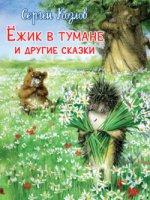 (ПТ) Козлов С. Ежик в тумане и другие сказки (83) меловка