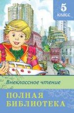 """(ШБ) """"Школьная библиотека"""" Полная библиотека. Внеклассное чтение 5 класс (5485)"""