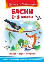 """(ШБ) """"Школьная библиотека"""" Крылов И., Эзоп, Лафонтен Басни 1-5 классы (273)"""