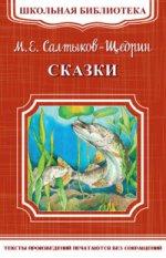 """(ШБ-М) """"Школьная библиотека"""" Салтыков-Щедрин М.Е. Сказки (5754)"""