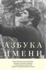 Азбука имени:Роман Тягунов в воспоминаниях,интервью,мнениях и критике