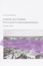 Очерк истории русского имажинизма (1919–1927)
