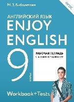 Enjoy English/Английский язык 9кл [Рабоч.тетр]ФГОС