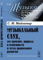 Николай Иванович Сладков. Музыкальный слух, его значение, природа и особенности и метод правильного развития