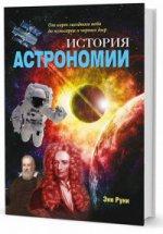 История астрономии: От карт звездного неба