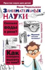Яков Исидорович Перельман. Занимательные науки