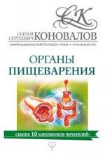 Сергей Сергеевич Коновалов. Органы пищеварения. Информационно-энерг.Учение