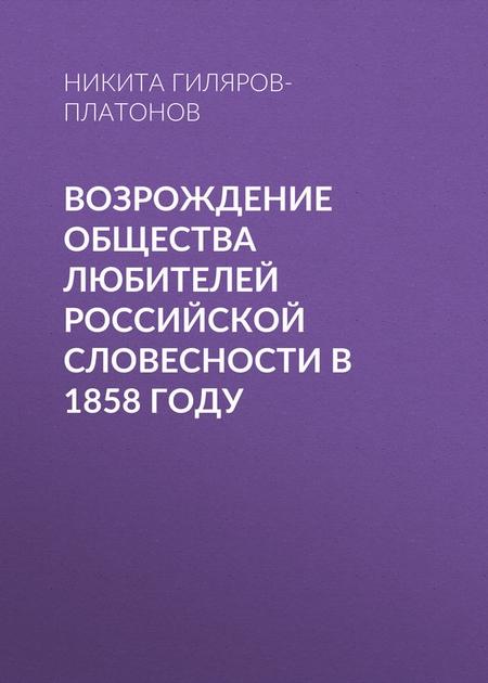 Возрождение Общества любителей российской словесности в 1858 году