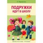 Елена Александровна Благинина. Подружки идут в школу
