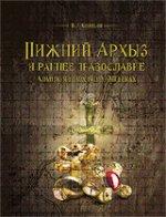 Нижний Архыз и раннее православие.Аланская епархия в Х-ХII веках (16+)