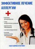 Эффективное лечение аллергии