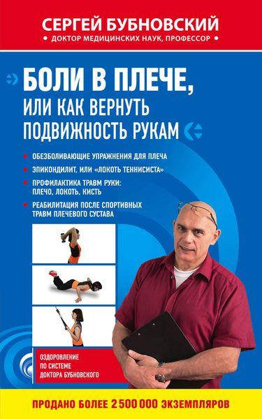 Боли в плече, или Как вернуть подвижность рукам