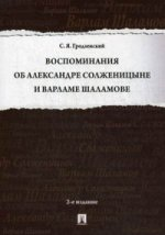 Воспоминания об Александре Солженицыне и Варламе Шаламове. 2-е изд., перераб. и доп