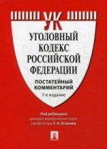 Комментарий к УК РФ (постатейный).7изд