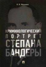 Криминологический портрет Степана Бандеры.Мон