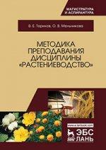 Методика преподавания дисциплины «Растениеводство»: Учебное пособие