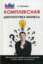 Рязанцев Алексей В.. Комплексная диагностика бизнеса. Как увеличить прибыль в несколько раз и найти новые точки роста 150x225