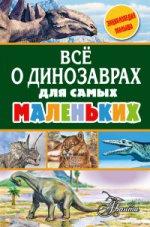 Константин Валерьевич Шевелев. Все о динозаврах для самых маленьких