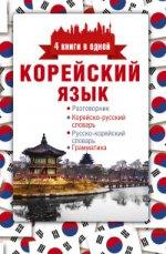 Корейский язык. 4 книги в одной: разговорник