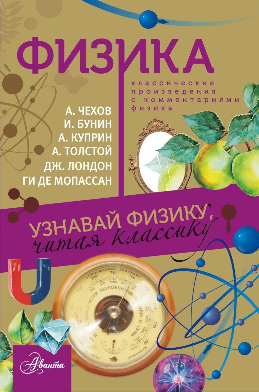 Физика. Узнавай физику, читая классику