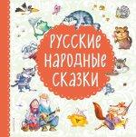 Русские народные сказки (ил. И. Якимовой, И. Зуева)