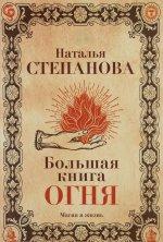 Большая книга огня