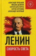 Ленин – скорость света