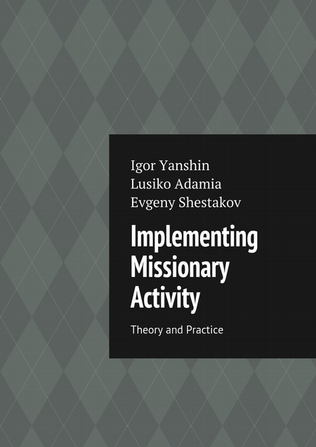 Implementing Missionary Activity. Theory and Practice