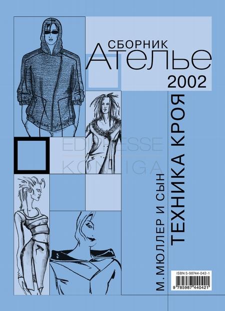 Сборник «Ателье – 2002». М.Мюллер и сын. Техника кроя